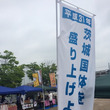 本日は、茨城国体を盛…