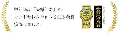 モンドセレクション2015