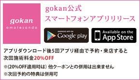 gokan公式 スマートフォンアプリリリース
