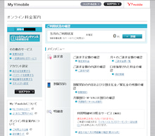 オンライン料金案内 | ワイモバイル