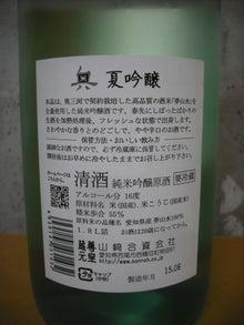 愛知 奥 夏吟醸・夢山水十割 山崎合資会社