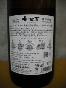 福島 ロ万 七ロ万 花泉酒造株式会社