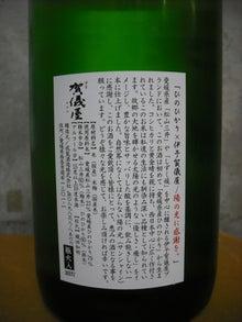 愛媛 伊予賀儀屋 サンシャイン 成龍酒造株式会社