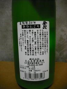 山口 貴 夏純米・にごり 株式会社 永山本家酒造場
