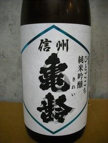 長野 信州亀齢 SEVEN 岡崎酒造株式会社