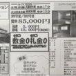 南浦二郎マンション3…
