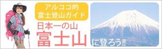 山ガール ファッション スナップ