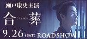 主演映画「合葬」9月26日(土)ロードショー