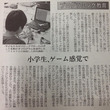 1月1日 日経新聞に…