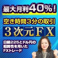 3次元FXバナー