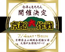 kyotodaisakusen2015