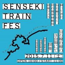 senseki2015