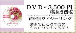 花材別DVD