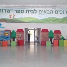 イスラエル小学校潜入…