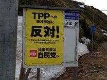 TPP反対自民党ポスター(`・ω・´)