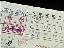 沖縄返還復元保障費密約