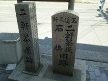 二軒茶屋(石碑)