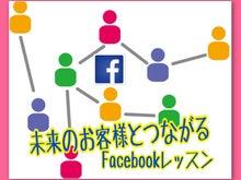 facebookレッスン