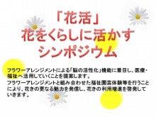 花活シンポジウム