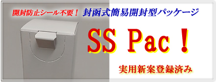 SS Pac告知