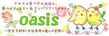 oasis_300_100-2.jpg