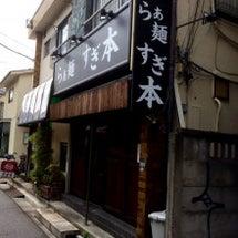 【鷺ノ宮】すぎ本【ラ…