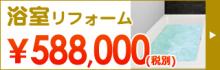水戸市 浴室リフォーム58.8万円