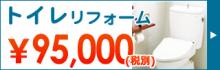 水戸市 トイレリフォーム 9.5万円