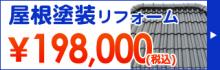 水戸市 屋根塗装リフォーム 19.8万円