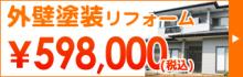 水戸市 外壁塗装リフォーム 59.8万円