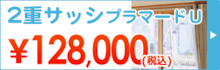 水戸市 窓リフォーム 12.8万円