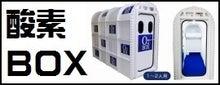 高気圧酸素ボックス、O2BOX