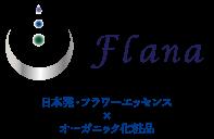 Flana公式サイト
