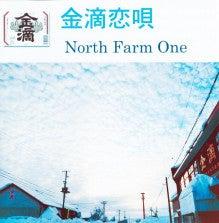 金滴恋唄 CD