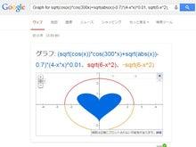 Googleの検索でハートを作る
