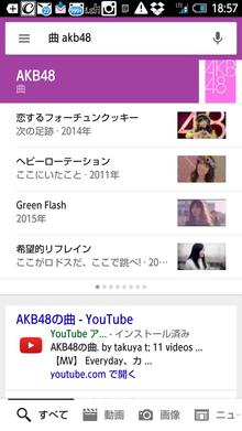 Google検索のスマホバージョン