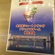 新潟合宿スタート!