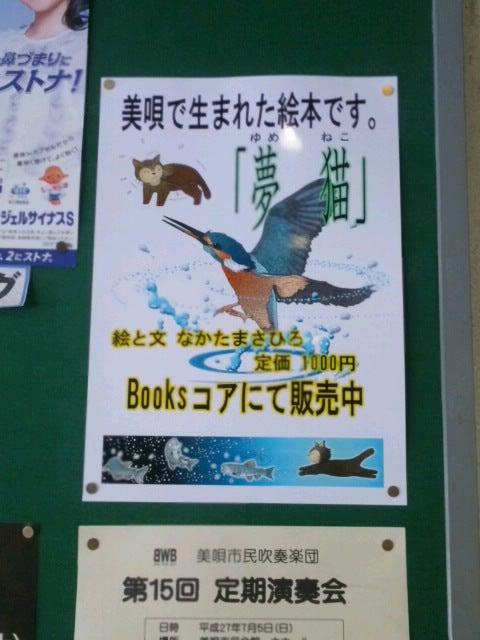 第2回 絵の葉の童画展 ポスター 2015.6.18