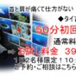 【三鷹武蔵野股関節・…