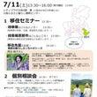 【7月11日移住セミ…