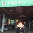 広島旅行(その2)