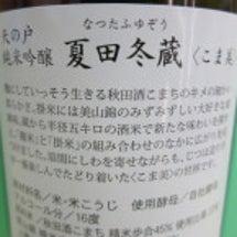 夏田冬蔵<こま美>…