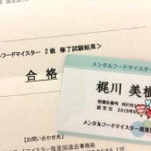 「☆メンタルフードマ…