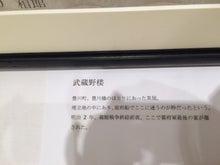 武蔵野楼説明