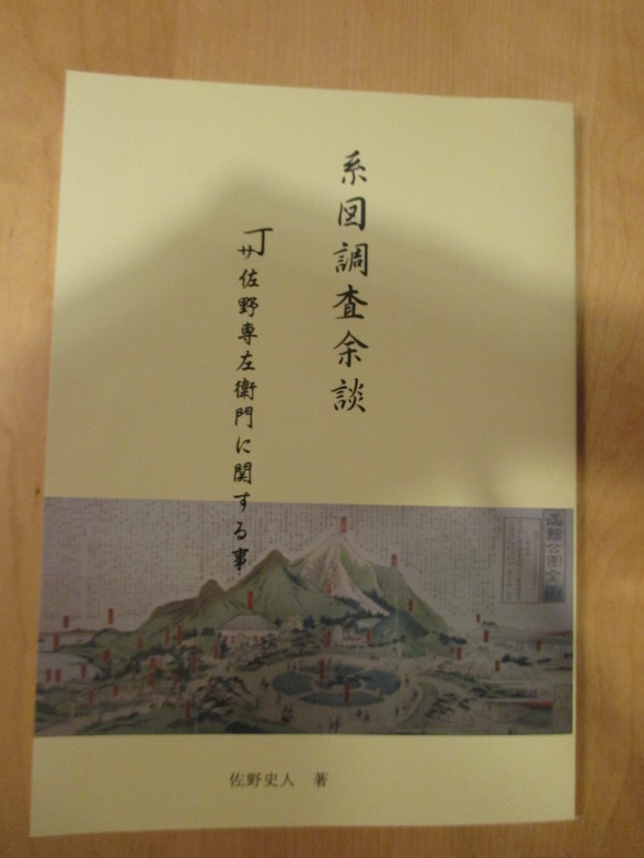 佐野様の本