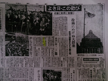 憲法施行時の朝日新聞