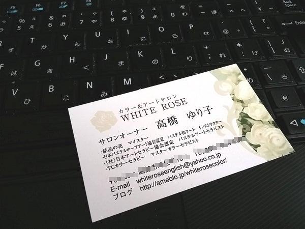 ホワイトローズ様名刺 表面
