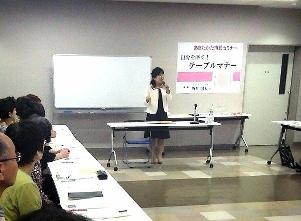 安芸高田市民テーブルマナー