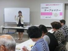 安芸高田市民セミナー テーブルマナー