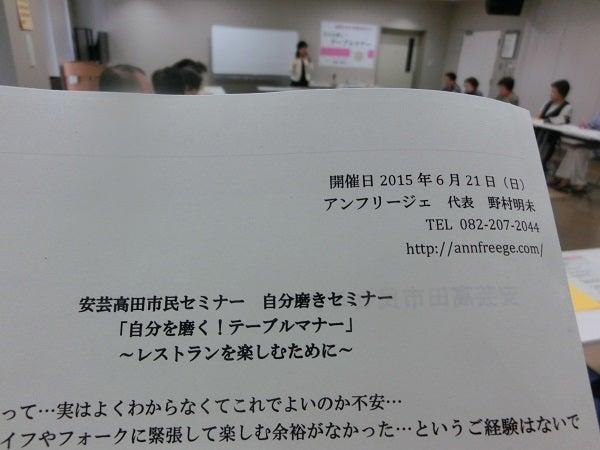 安芸高田市民セミナー 自分を磨く!